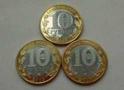 10 рублей 2010 года - ЧЯП (копии)