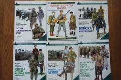 Книга, Униформа-Вооружение-Организация