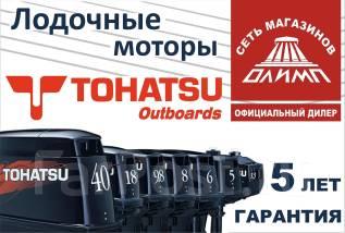 Лодочные моторы Tohatsu - от официального дилера!