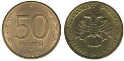50 рублей 1993 года. ЛМД . немагнит.