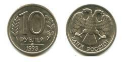 10 рублей 1993 года. ЛМД. Магнит,
