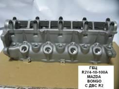 Головка блока цилиндров. Mazda Bongo, SK22M Mazda Bongo Van, SK22M Двигатели: R2, RF