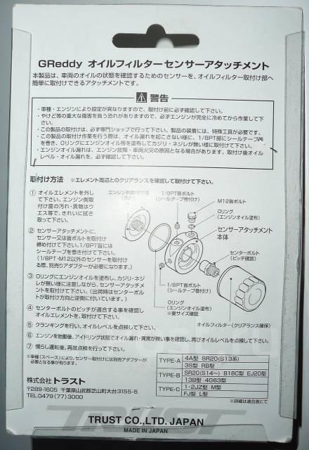 Проставка под датчик температуры охлаждающей жидкости. Subaru Forester Subaru Legacy Subaru Impreza WRX Mitsubishi: Lancer, Tredia, Starion, Delica, C...