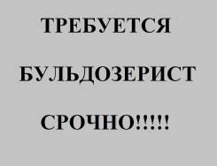 """Машинист бульдозера. ООО """" Техстрой"""". Приморский край"""