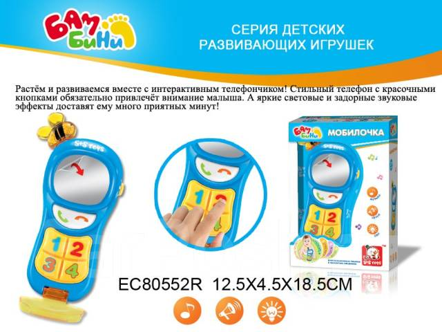 6d2ac603b2bb4 Игрушка развивающая Bambini