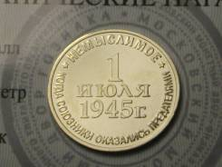 Монета-жетон Немыслимое 1945г(план Барбаросса) ммд!