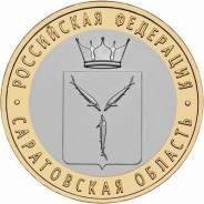 10 рублей 2014 (СПМД) Саратовская область