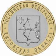 10 рублей 2009 (СПМД) Кировская область