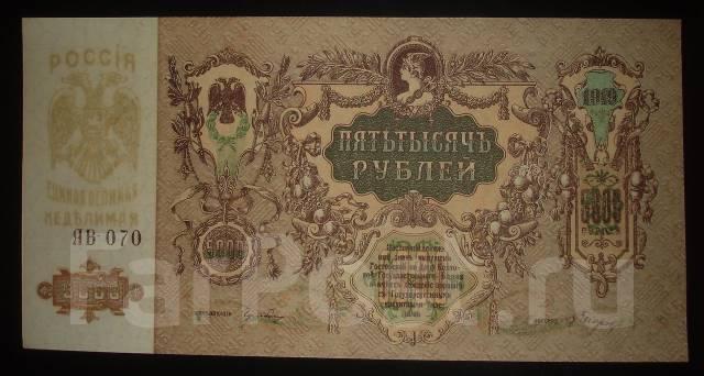 5000 руб 1919 года цена пятьдесят лет советской власти 50 копеек стоимость