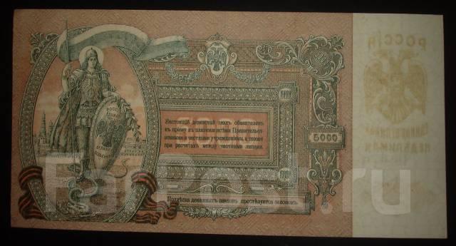 5000 рублей 1919 года цена конрос отзывы