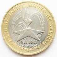 10 рублей 2005 (СПМД) 60 лет Великой Победы