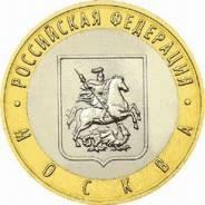 10 рублей 2005 (ММД) Москва