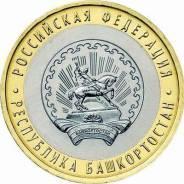 10 рублей 2007 (ММД) Республика Башкортостан