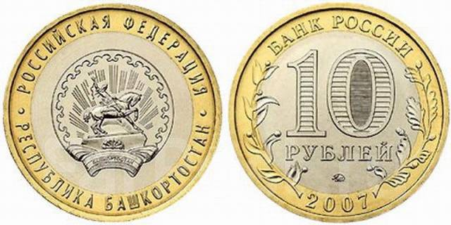 10 рублей башкортостан цена цены на монеты 1991 года