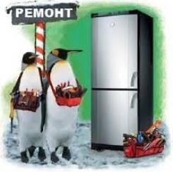 Ремонт холодильной техники.