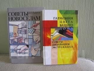 """Книги """"Советы новоселам"""", """"Гармония цвета вашего дома"""""""