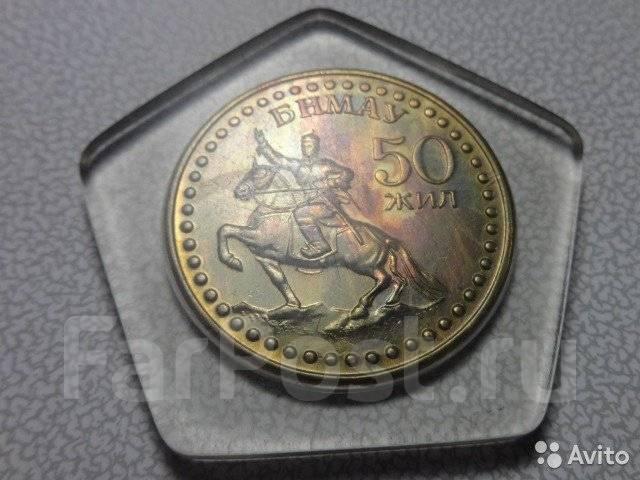 50 жил цена последние аукционы монет в москве
