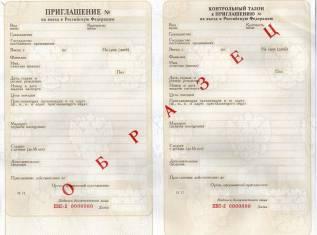 Визы в Россию для иностранцев