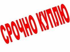 Куплю на Некрасовск, Шилкинск, Кр. зн, Жигура, Народном (3-ей рабочей). От агентства недвижимости (посредник)