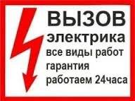 ЭЛ. Электрик. Поиск электрика. Услуги электрика. Вызов круглосуточно.