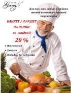 Банкет, фуршет на вынос от ресторана «Гавань» со скидкой 20%!
