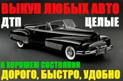 Автовыкуп в Уссурийске! От ДТП до идеала! Скупаем всё!