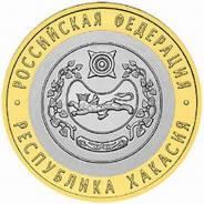 10 рублей 2007 (СПМД) Республика Хакасия