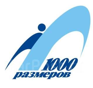 """Менеджер. ООО """"1000 Размеров"""". Чуркин (Змеинка)"""