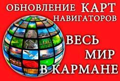 Навигационные Карты России на флеш-карте для вашей магнитолы!