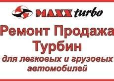 Ремонт Турбин в Новосибирске