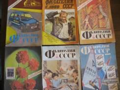 Журнал Филателия 88 89 год СССР