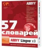ABBYY Lingvo. Под заказ