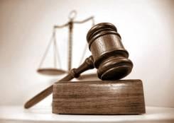 Юридические услуги, консультирование, арбитраж