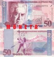 Драм Армянский.