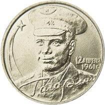 """2 рубля Гагарин """"40 лет первого полета в космос"""" СПМД 2001 г. в."""