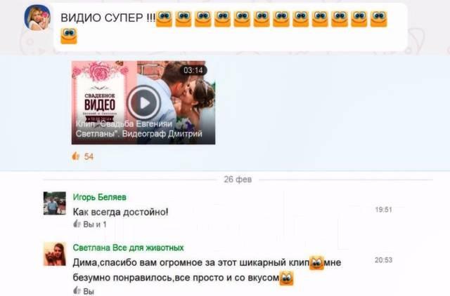 Видеосъемка. Видеооператор Дмитрий Саввинов на Вашу Свадьбу!