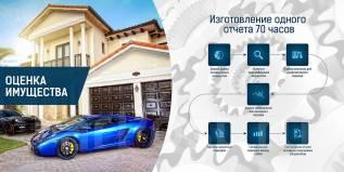 Независимая экспертиза и оценка ущерба после ДТП - цена от 2 тысяч руб