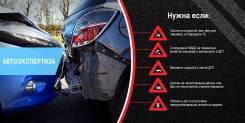 Оценка ущерба после ДТП, Независимая Автоэкспертиза - от 3 500 рублей