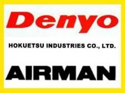 Запчасти Airman (Аирман) и Denyo (Денио). Airman: PDS390S, PDS655S, PDS130S, PDS175S, PDS90S, PDS265S, PDS100S, PDS125S, PDS70S