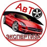 Независимая автоэкспертиза (оценка транспортных средств)