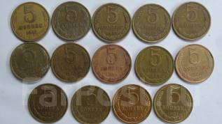 5 копеек 1961,1980-1991 м, л (одним лотом)