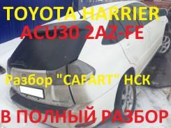 Toyota Harrier. ACU30, 2AZFE