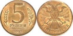 5 рублей 1992г Россия