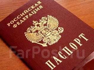 Временная Регистрация по Владивостоку