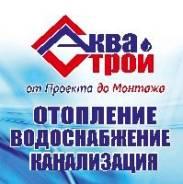 ООО Аквастрой отопление, водоснабжение, водотведение, септики.
