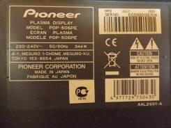 "Pioneer. больше 46"""