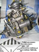 Топливный насос высокого давления. Toyota Corsa, NL30 Toyota Tercel, NL30 Toyota Corolla II, NL30, NL40 Двигатель 1NT