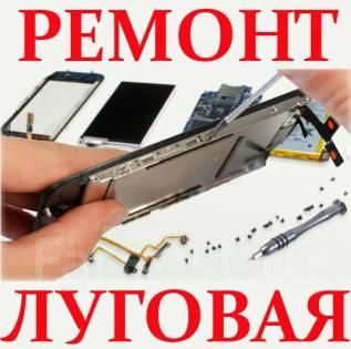 Ремонт на Луговой Сотовые телефоны Планшеты