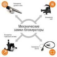 АртАвто-сигнализации, механические блокираторы, иммобилайзеры, Webasto