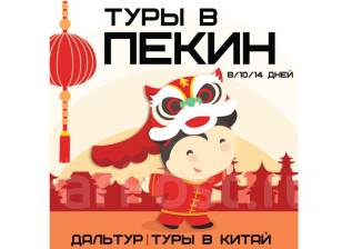 Пекин. Экскурсионный тур. Горящие Туры в Пекин из Владивстока ! Экскурсии! Питание! Подарки!